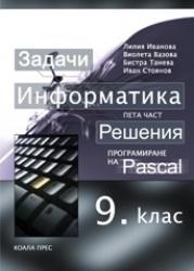 Информатика за 9 клас Ч. 5  Решения на задачите от Програмиране на Pascal