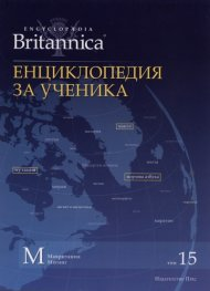 Енциклопедия за ученика Т.15/ Encyclopaedia Britannica