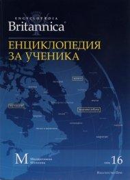 Енциклопедия за ученика Т.16/ Encyclopaedia Britannica