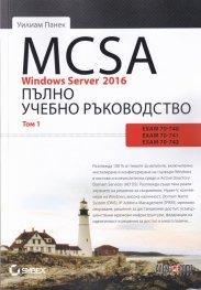 MCSA Windows Server 2016. Пълно учебно ръководство Т.1