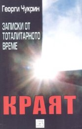 Записки от тоталитарното време: Краят