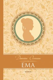 Ема (луксозно издание)
