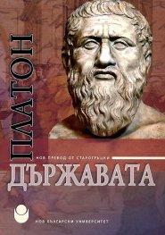 Държавата (твърда корица) - нов превод от старогръцки