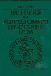 История на Априлското въстание 1876 Т.3