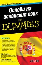 Основи на испанския език for Dummies