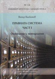 Правната система Част I: Онтология и методология