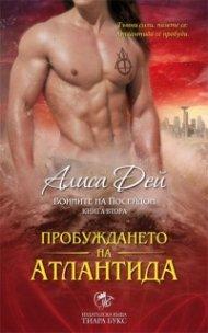 Пробуждането на Атлантида Кн.2 от Воините на Посейдон