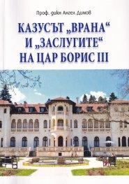 """Казусът """"Врана"""" и """"заслугите"""" на цар Борис III"""
