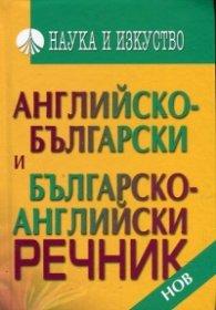 Английско-български и Българско-английски речник