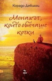 Монахът, който обичаше котки
