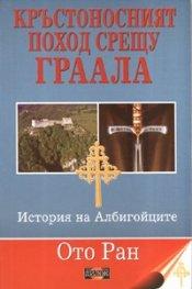 Кръстоносният поход срещу Граала. История на Албигойците