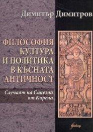 Философия, култура и политика в късната античност: Случаят на Синезий от Кирена