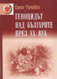 Геноцидът над българите през XX век