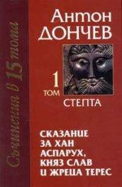 Сказание за хан Аспарух, княз Слав и жреца Терес; т.1-2
