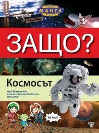 Защо? Космосът: Енциклопедия Манга в комикси (твърда корица)