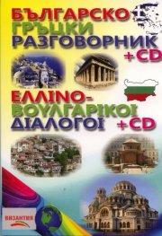Българско-гръцки / Гръцко-български разговорник + CD