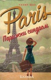 Парижки синдром