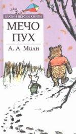 Мечо Пух/ Златни детски книги