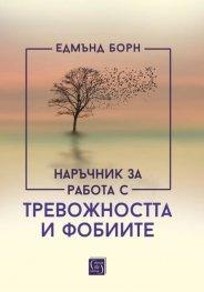 Наръчник за работа с тревожността и фобиите (твърда корица)