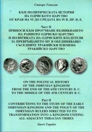 Към политическата история на Одриското царство от края на VI до средата на IV в. пр. н. е. Ч.II