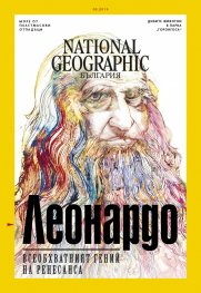 National Geographic България 5/2019