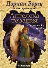 Ангелска терапия. Гадателски карти - 44 карти + ръководство