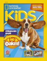 National Geographic KIDS България 5/2019