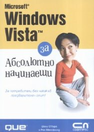 Microsoft Windows Vista за абсолютно начинаещи