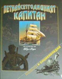 Петнайсетгодишният капитан/ Библиотека приключения + Енциклопедия