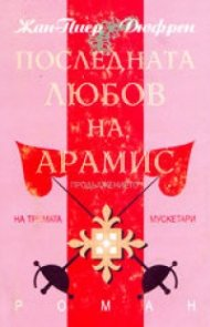 Последната любов на Арамис