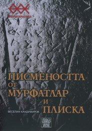Писмеността от Мурфатлар и Плиска
