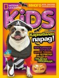 National Geographic KIDS България 9/2015