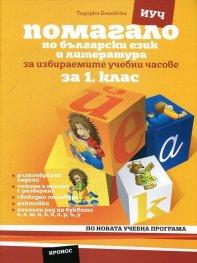 Помагало за 1 клас по български език и литература за избираемите учебни часове за 1 клас