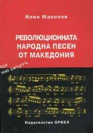 Революционната народна песен от Македония Т.1