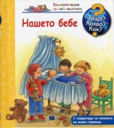 Енциклопедия за най-малките: Нашето бебе