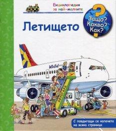 Енциклопедия за най-малките: Летището