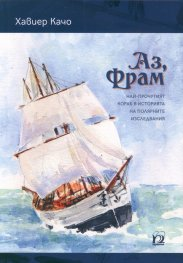 Аз, Фрам - най-прочутият кораб в историята на полярните изследвания