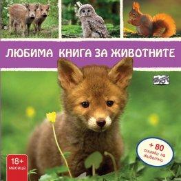 Любима книга за животните + 80 снимки на животни: Лисиче