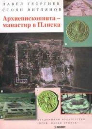 Архиепископията-манастир в Плиска