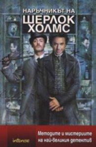 Наръчникът на Шерлок Холмс: Методите и мистериите на най-великия детектив