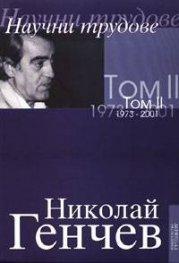 Научни трудове Т.2 /1973-2001/