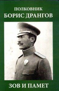 Полковник Борис Дрангов - зов и памет