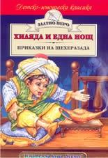 Хиляда и една нощ: Приказки на Шехерезада