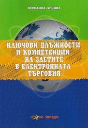 Ключови длъжности и компетенции на заетите в електронната търговия