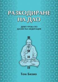 Разкодиране на Дао.  Девет урока по даоистка медитация