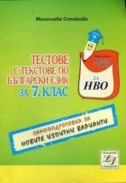 *Тестове с текстове по български език за 7 клас (Самоподготовка за новите изпитни варианти)