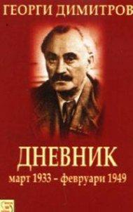 Дневник: март 1933 - февруари 1949