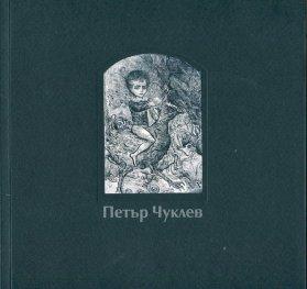 Петър Чуклев. Графики, рисунки, илюстрации