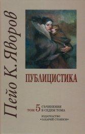 Съчинения в седем тома Т.5: Публицистика