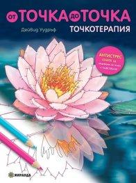 От точка до точка (Точкотерапия - антистрес книга за свързване на точки и оцветяване)